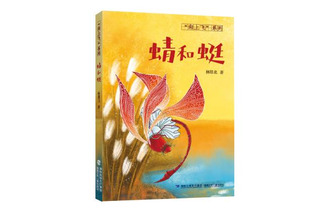 著名作家林那北首部生态童话《蜻和蜓》出版发行