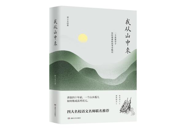 书中的力量——读谢玉光长篇小说《我从山中来》