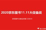 数字营销、跨界联动、精准直播带货……京东图书11.11赋能品牌全面增长