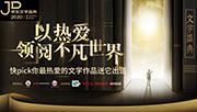 百本年度好书书单出炉 2020京东文学盛典邀你荐书