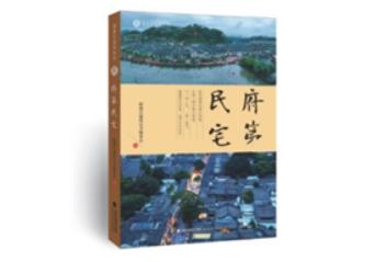 《府第民宅》:官宦府第、典型民居宅,彰显深厚中国传统文化