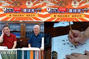 京东图书打造行业首档直播栏目 《高能出版社》携手百年书局首次亮相