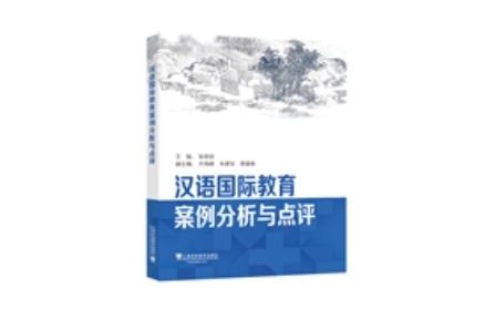 多地区汉语教学生动案例,展现不同课堂教学方式与成果
