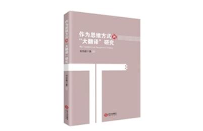 """翻译也可以是一种思维方式,以""""新翻译观""""打开新大门"""