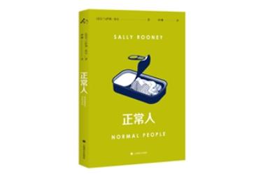 """年轻人的""""新爱情故事"""":《正常人》原著分享会在京举行"""