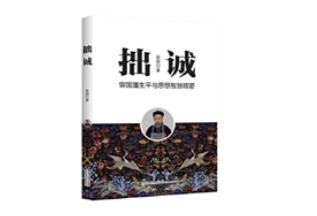 《拙诚》:揭秘曾国藩的人生智慧