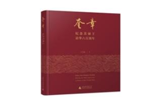 第二届广西对外传播奖评选结果公布,广西师大社斩获两项大奖