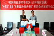 """""""十三五""""规划""""科技知识的创造与传播""""研究项目合作出版协议在京签署"""