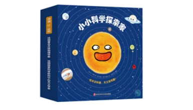 著名天体物理学家写给孩子们的第一套科普读物,科学之奥妙不可思议