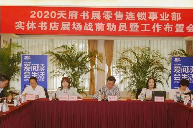 2020新华文轩天府书展实体书店展场动员暨工作布置会召开