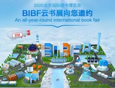海燕出版社的BIBF线上分享会,一场比一场精彩!