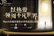 15万+读者参与2020京东文学盛典第二轮荐书活动