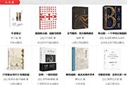 2020年9月百道好书榜·人文类(20本)