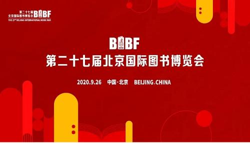 新疆青少年出版社亮相第27届BIBF云书展,多重活动缤纷好书为你而来