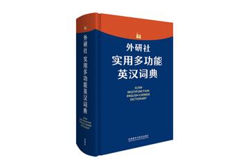 多功能词典道来词汇与文化,再现实用性