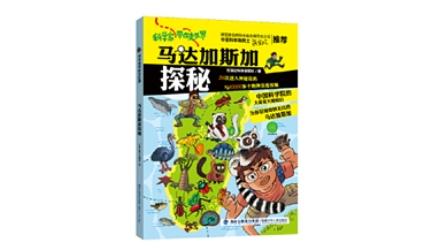 """为孩子们进行编写的科考攻略,探秘""""生态""""马达加斯加"""