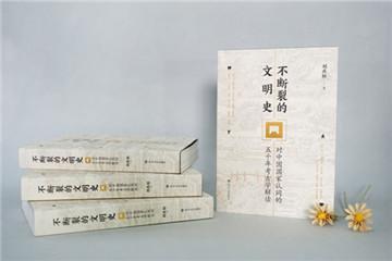 天天听好书:《不断裂的文明史——对中国国家认同的五千年考古学解读》
