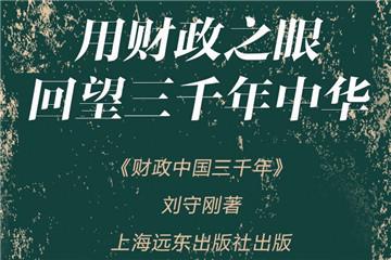 天天听好书:《财政中国三千年》