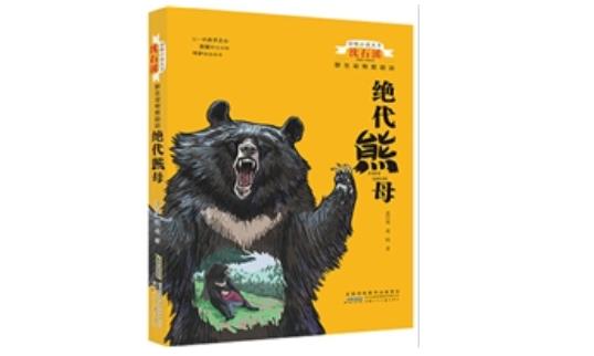 熊妈妈与人之间会有怎样的羁绊?野生动物救助站的奇迹故事