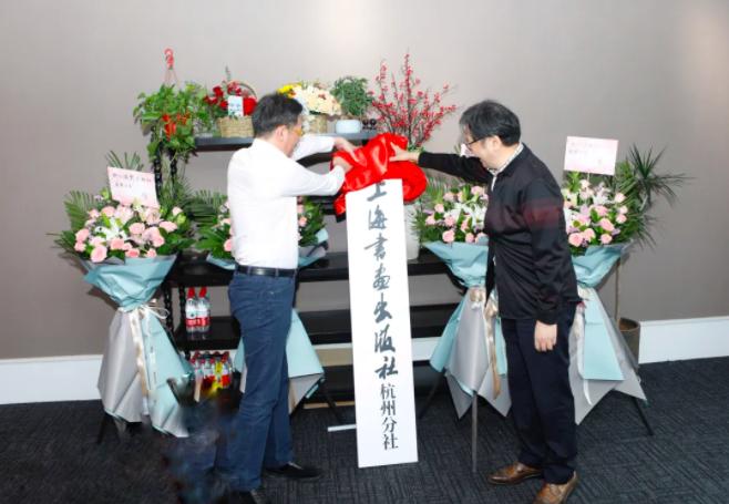 上海书画出版社杭州分社在杭成立,揭牌仪式今天举行