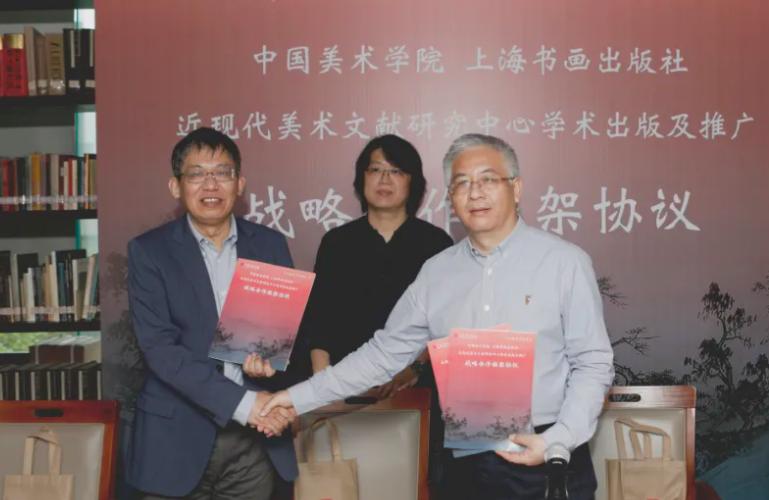 上海书画出版社与中国美术学院签订战略合作框架协议