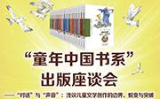 """""""童年中国书系""""出版座谈会召开 28位儿童文学作家、评论家云上论""""道"""""""