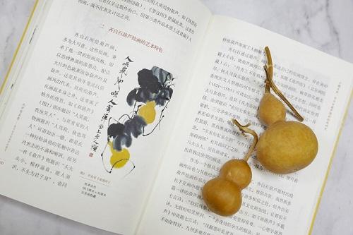 第一本葫芦绘画研究专著《此中有真意——葫芦在中国画中的嬗变》近期问世