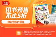 让书迷狂欢的节日来了,京东11.11预售好书好价你不能错过