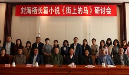 那条记忆中的山水沟——刘海栖长篇小说《街上的马》研讨会在京举行