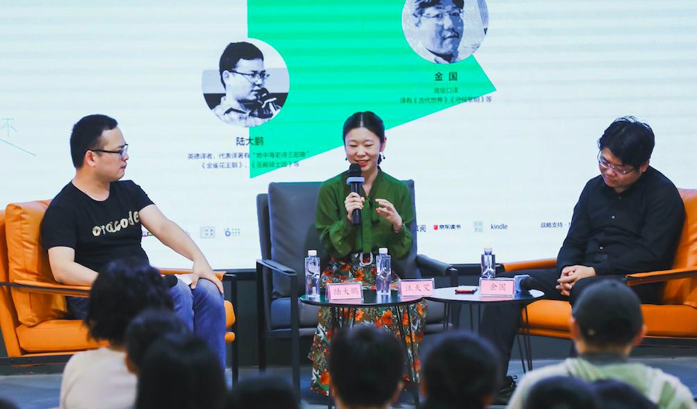 第三届译想论坛(2020)在福州顺利举行