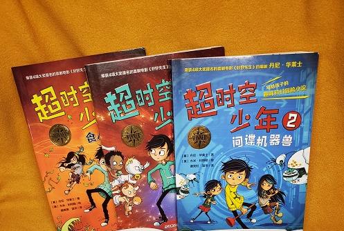 """""""超时空少年""""漂洋过海来中国,儿童科幻小说另辟蹊径迅速走红"""