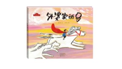 童心无限,美丽绘本——海燕社多本绘本入围2020中国绘本展