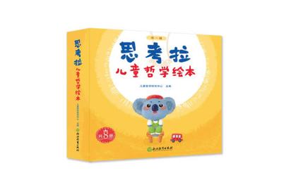 三岁开始成为哲学家,一套为孩子们准备的哲学书