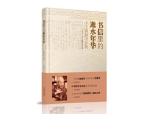 20余年来的书信首次集结出版,看一代鸿儒与译界泰斗珍贵友谊