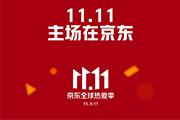 京东图书吹响11.11冲锋号 童书预售销量同比增长8倍
