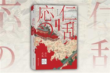 天天听好书:《应仁之乱:日本战国时代的开端》