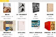 2020年10月百道好书榜·艺术类(20本)
