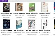 2020年10月百道好书榜·新知类(20本)