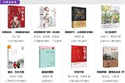 2020年10月百道好书榜·主题出版类(20本)