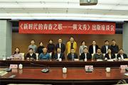 广西人民出版社主办的《新时代的青春之歌——黄文秀》出版座谈会在北京举行