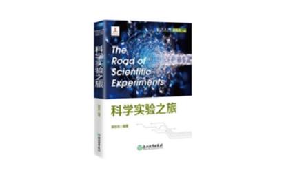 《中国青少年科学实验出版工程:科学实验之旅》:助力科学教育出版创新发展
