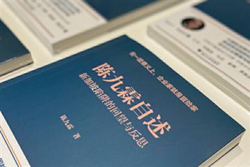 天天听好书:《陈九霖自述:新加坡陷阱的回望与反思》