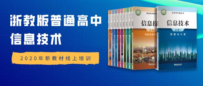 浙教版普通高中信息技术新教材线上培训助力学