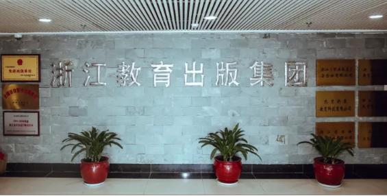 """上海书展——""""云游""""浙江教育出版社"""