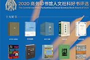 """2020商务印书馆人文社科""""十大好书""""新鲜出炉"""