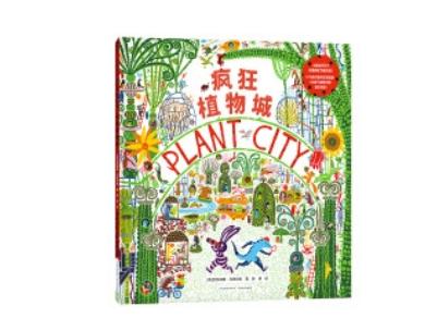 一座绿意盎然的疯狂植物城,开启一场刺激又用脑的侦探之旅