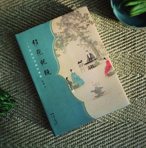 """《移花就镜》:让枯燥的学术书""""融""""进大众心里"""