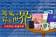 京东携手幾米品牌独家定制周边商品,11.11跨界营销玩出新花样