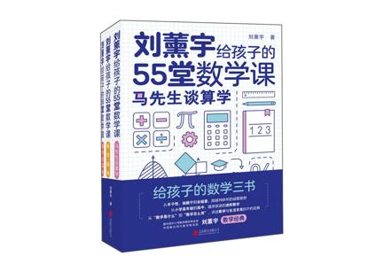 55堂轻松数学课,学习高数并不难