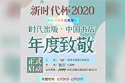 """""""新时代杯""""2020时代出版·中国书店致敬活动 奖项申报即将开启"""